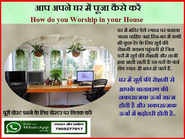 आप अपने घर में पूजा कैसे करें