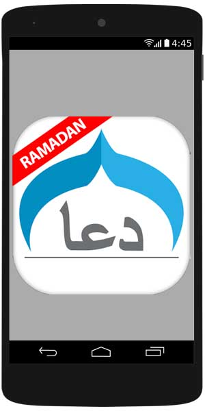 Muslim Dua Now - Dua & Azkar - Ramadan 2018 Apps