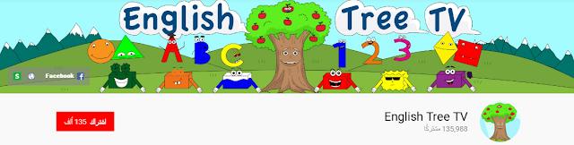 قناة English Tree TV لتعليم الاطفال الانجليزي بسهولة