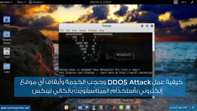 كيفية عمل ddos attack وحجب الخدمة وأيقاف اي موقع إلكتروني بأستخدام الميتاسبلويت بالكالي لينكس ، عمل دوس اتاك على المواقع بالكالي لينكس ، كيفية عمل دوس اتاك بالميتاسبلويت كالي لينكس