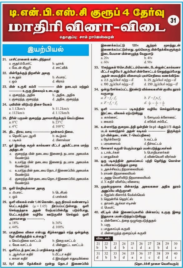 Tamil-TNPSE GROUP IV Questions Answers-31