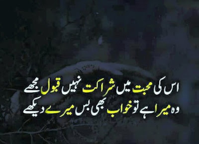 Poetry | Urdu Romantic Poetry | 2 Lines Romantic Poetry | Poetry Images | Urdu Poetry Images - Urdu Poetry World,Urdu poetry Allama Iqbal, Urdu poetry about friends, Urdu poetry about death, Urdu poetry about mother, Urdu poetry about education, Urdu poetry best, Urdu poetry bewafa, Urdu poetry barish, Urdu poetry for love, Urdu poetry ghazals, Urdu poetry Islamic, Urdu poetry images love, Urdu poetry judai, Urdu poetry love romantic, Urdu poetry new, poetry in Urdu, Urdu poetry on life, Urdu poetry on friendship, Urdu poetry on love, Urdu poetry on photo