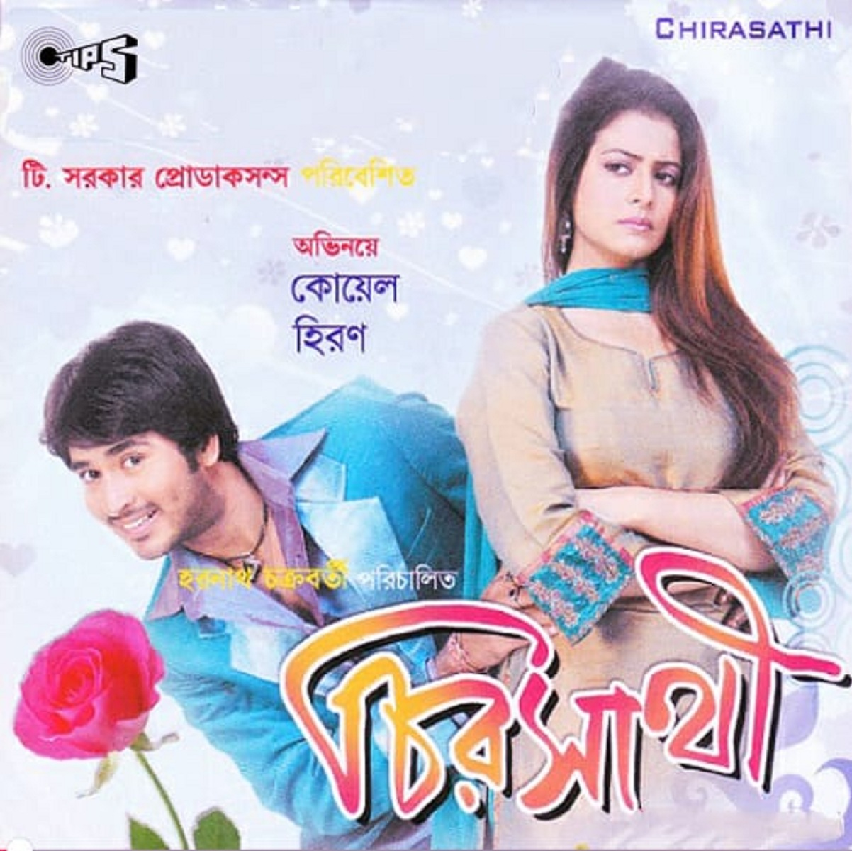 Chirosathi 2021 Bengali Movie 720p HDRip 1GB Download