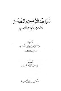 شواهد التوضيح والتصحيح لمشكلات الجامع الصحيح - جمال الدين بن مالك الأندلسي