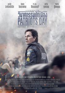 Patriots Day (2017) วินาศกรรมปิดเมือง ซูม พากย์ไทยโรง