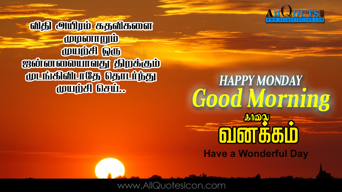 Happy Monday Quotes Images Best Tamil Good Morning Greetings Pictures For Whatsapp Dp Wallpapers Latest New Subhodayam Wishes Tamil Quotes Online Messages Www Allquotesicon Com Telugu Quotes Tamil Quotes Hindi We have created some love quotes on this topic that you can put in your whatsapp dp images and get a response from your loved ones. happy monday quotes images best tamil
