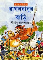 Raghav Babur Bari by Shirshendu Mukhopadhyay