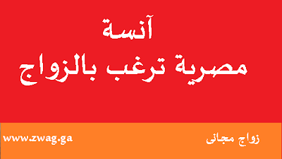 زواج مجانى مصرية للزواج