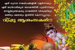 best happy vishu quotes in malayalam and english below