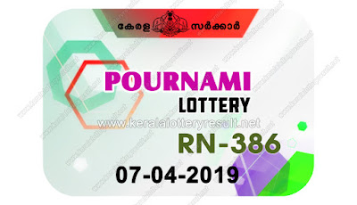 KeralaLotteryResult.net, kerala lottery kl result, yesterday lottery results, lotteries results, keralalotteries, kerala lottery, keralalotteryresult, kerala lottery result, kerala lottery result live, kerala lottery today, kerala lottery result today, kerala lottery results today, today kerala lottery result, Pournami lottery results, kerala lottery result today Pournami, Pournami lottery result, kerala lottery result Pournami today, kerala lottery Pournami today result, Pournami kerala lottery result, live Pournami lottery RN-386, kerala lottery result 07.04.2019 Pournami RN 386 07 april 2019 result, 07 04 2019, kerala lottery result 07-04-2019, Pournami lottery RN 386 results 07-04-2019, 07/04/2019 kerala lottery today result Pournami, 07/4/2019 Pournami lottery RN-386, Pournami 07.04.2019, 07.04.2019 lottery results, kerala lottery result April 07 2019, kerala lottery results 07th April 2019, 07.04.2019 week RN-386 lottery result, 7.4.2019 Pournami RN-386 Lottery Result, 07-04-2019 kerala lottery results, 07-04-2019 kerala state lottery result, 07-04-2019 RN-386, Kerala Pournami Lottery Result 7/4/2019