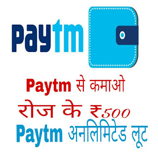paytm daily earn unlimited loot