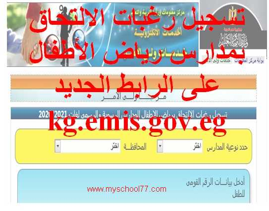 وزارة التعليم تقرر إعادة تسجيل رغبات الالتحاق بمدارس رياض الأطفال على الرابط الجديد kg.emis.gov.eg
