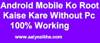 Android Mobile Ko Root Kaise Kare Without Pc [100% Working]