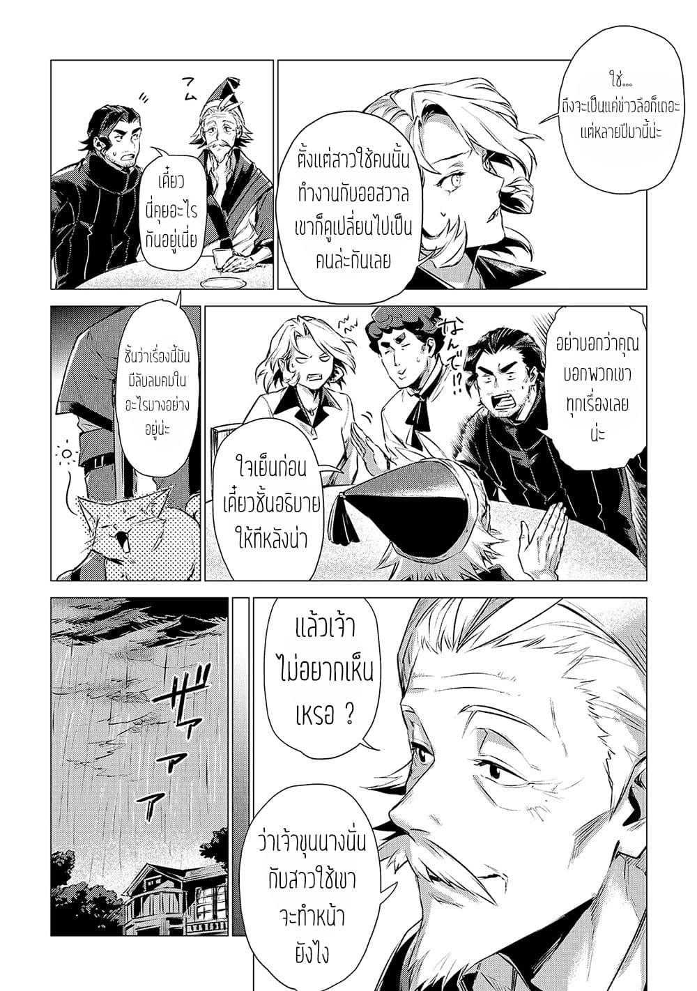อ่านการ์ตูน Ojii sama ga iku ตอนที่ 4 หน้าที่ 17