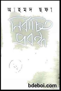 নির্বাচিত প্রবন্ধ - আহমদ ছফা Nirbachito Probondho by Ahmed Sofa