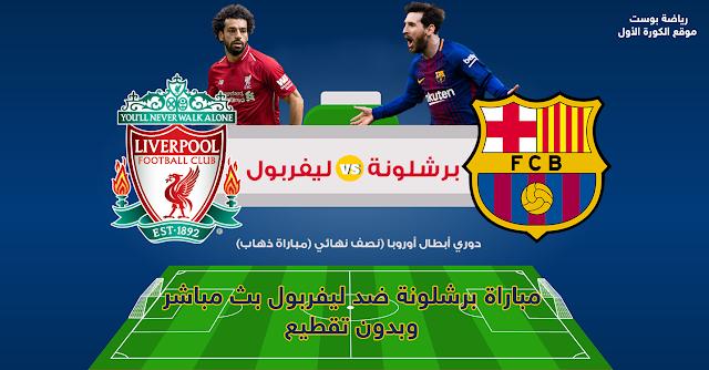 بث مباشر مباراة برشلونة وليفربول 01-05-2019 نصف نهائي دوري أبطال أوروبا