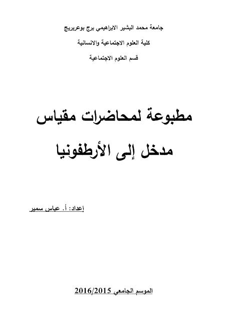 تحميل محاضرات مقياس الارطوفونيا pdf