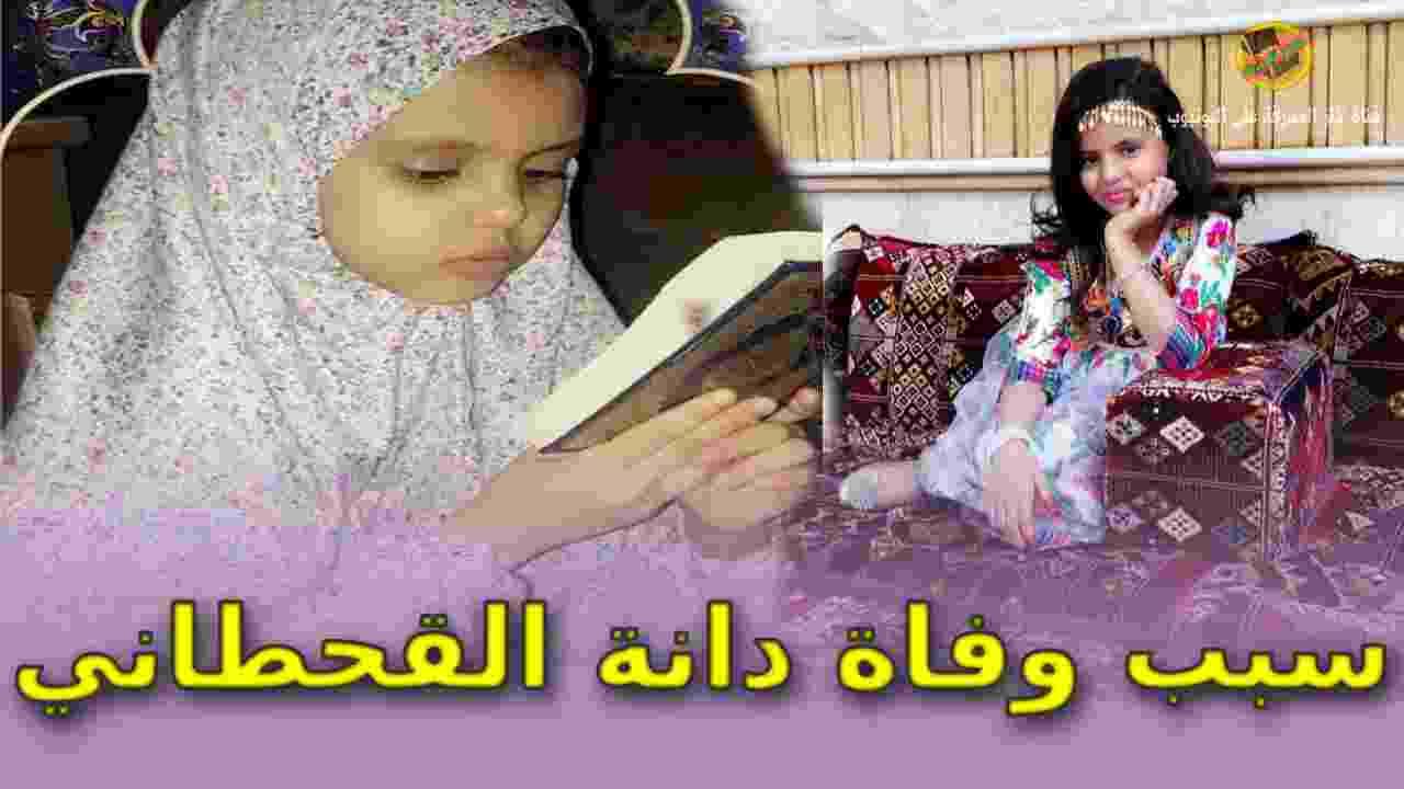 عاجل وفاة دانة القحطاني سبب وفاة دانة القحطاني اخر فيديو لدانة القحطاني