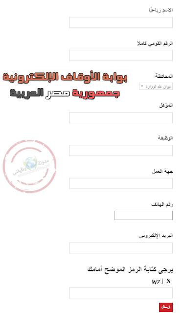 إعلان وظائف وزارة الاوقاف المصريه بتاريخ اليوم 19/3/2017 الأحد | بوابة وزارة الأوقاف