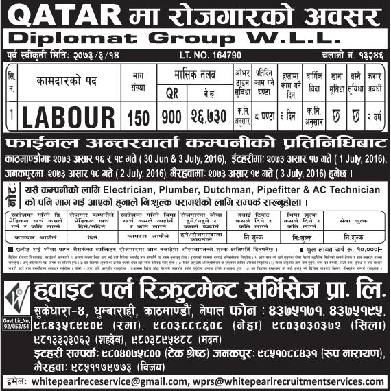 Free Visa, Free Ticket, Jobs For Nepali In Qatar, Salary -Rs.26,000/