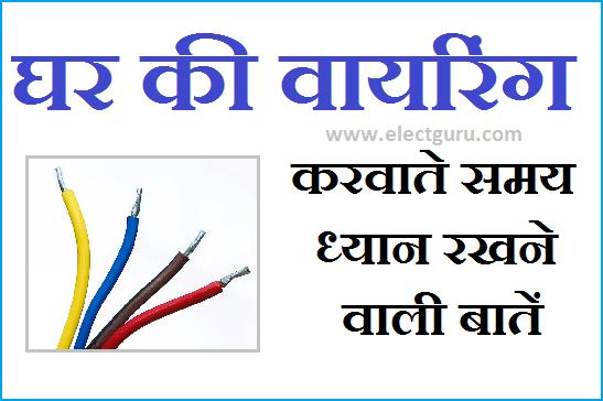 House wiring diagram in Hindi