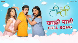 Khaalli Maati Song Lyrics - Movie Ti and Ti | Sonalee Kulkarni, Puskar Jog