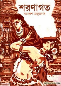 Sharonagata by Samaresh Majumdar ebook