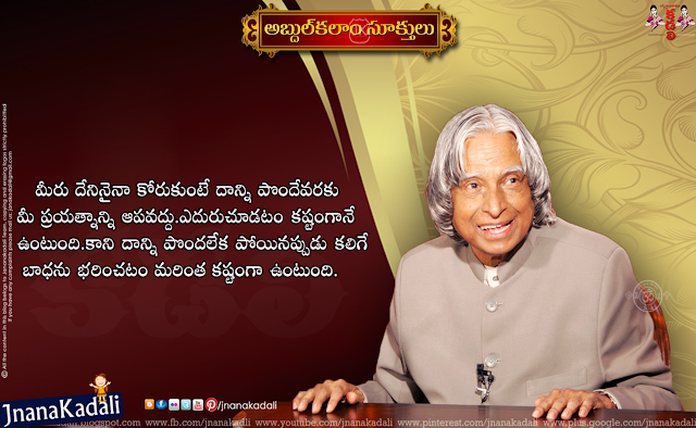 Here is Abdul kalam Inspirational Telugu Quotes, Telugu Abdhul kalam Quotations, Nice inspirational Quotes from Abdul kalam, Best Victory Quotes from Abdul kalam, Sir Abdul kalam Quotes about success, Beautiful Telugu golden words from abdul kalam about success, Best inspiring Telugu quotes from abdul kalam, Best and Nice Telugu Language Great Ispiring Quotes and Wallpapers online, Telugu Abdul Kalam Quotes and Messages, APJ Abdul Kalam Best Sayings about Life Quotes in Telugu, Telugu New and APJ Abdul Kalam Books Quotes in PDF, Great APJ Abdul Kalam Sir Messages for Students in Telugu, Thought for the Day Sayings for Schools in Telugu, APJ Abdul Kalam Inspiring Messages Wallpapers.