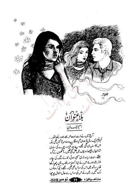 Free download  Bila unwan novel by Umme Eman pdf
