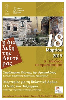 Η Βυζαντινή Δράμα μέσα από τον Ναό των Ταξιαρχών