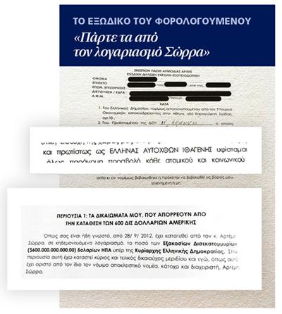 ΣΟΚ! Για τον Αρτέμη Σώρρα... Η εφορία δεν δέχεται πληρωμές με εξώδικα, αλλά με μετρητά, επιταγές ή πιστωτικές/χρεωστικές κάρτες.