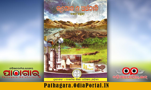 Geography and Economics (ଭୂଗୋଳ ଓ ଅର୍ଥନୀତି) [SSG] - Class-X School Text Book - Download Free e-Book (HQ PDF), Read online or Download Geography and Economics (ଭୂଗୋଳ ଓ ଅର୍ଥନୀତି) [SSG] (Social Science) - Bhugola 'o' Arthaniti Text Book of Class -10 (Matric), published and prepared by Board of Secondary Education, Odisha.  This book also prescribed for all Secondary High Schools in Odisha by BSE (Board of Secondary Education).
