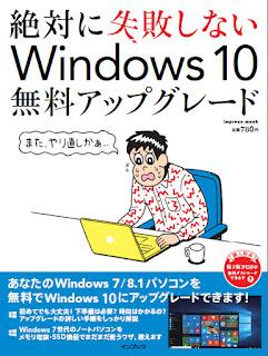 5 [川添貴生×芹澤正芳]絶対に失敗しない Windows 10 無料アップグレード