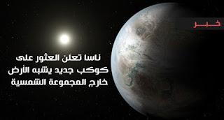 ناسا تعلن العثور على كوكب جديد يشبه الأرض خارج المجموعة الشمسية Kepler452