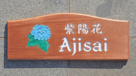 Residential sign for a vacation home in Hokkaido, Japan