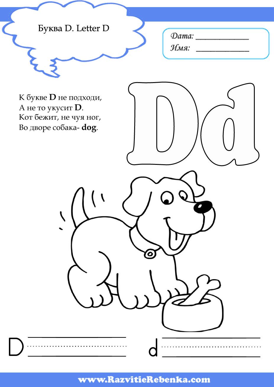 Английский Алфавит в стихах для Детей. Обсуждение на ...