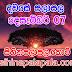 Lagna Palapala Ada Dawase  | ලග්න පලාපල | Sathiye Lagna Palapala 2020 | 2020-12-07