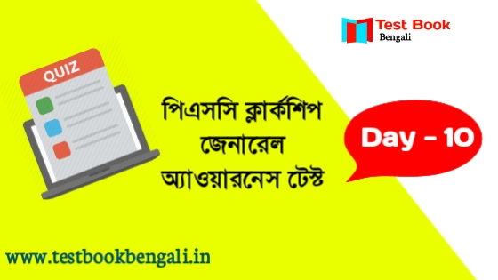 PSC clerkship gk in Bengali