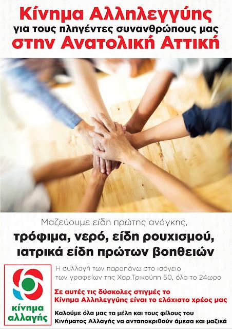 Κίνημα Αλληλεγγύης για τους πληγέντες στην Ανατολική Αττική