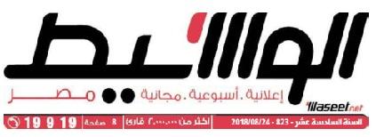 جريدة وسيط القاهرة عدد الجمعة 24 أغسطس 2018 م