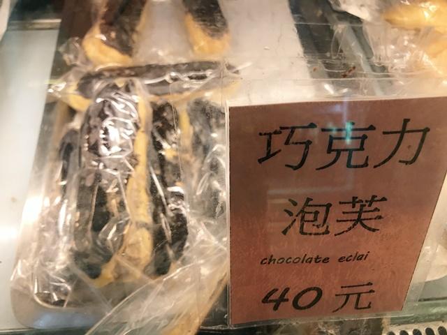 吃吃看巧克力泡芙