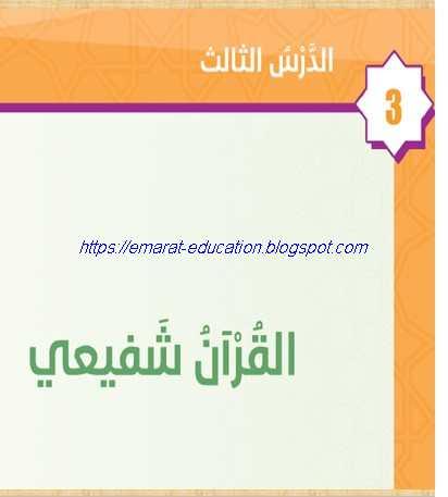 حل درس  القران شفيعى تربية اسلامية للصف الخامس فصل اول 2020- التعليم فى الامارات
