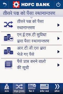 मोबाइल बैंकिंग से पैसे भेजना