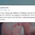 Σύμφωνα με την Καρακώστα του ΣΥΡΙΖΑ, η βία μπορεί να ακολουθεί όσους γεννήθηκαν με καισαρική