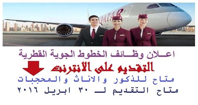 """اعلان وظائف """" الخطوط الجوية القطرية """" للذكور والاناث والمحجبات والتسجيل على الانترنت"""