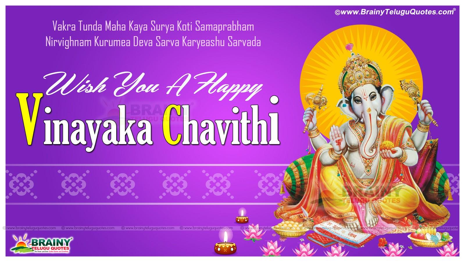 Ganesh chaturthi advance wishes greeting photo ecards advance happy vinayaka chavithi english greetings vinayaka2bchavithi2benglish2bwishes20162bbrainyteluguquotes vinayaka m4hsunfo Gallery
