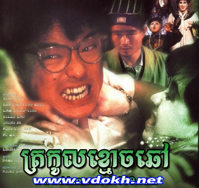 Chinese Movies, Trokol Khmoch Chov