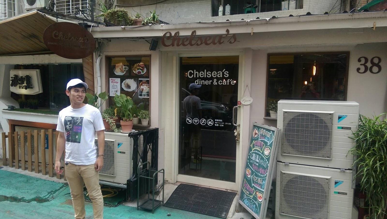 Chelsea's雀兒小餐館