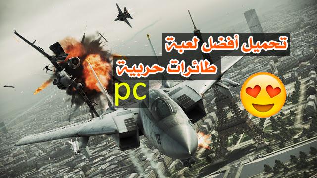 تحميل لعبة Ace combat pc