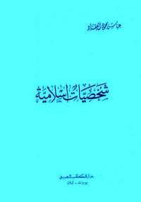 موسوعة عباس محمود العقاد الإسلامية 3 - شخصيات إسلامية pdf